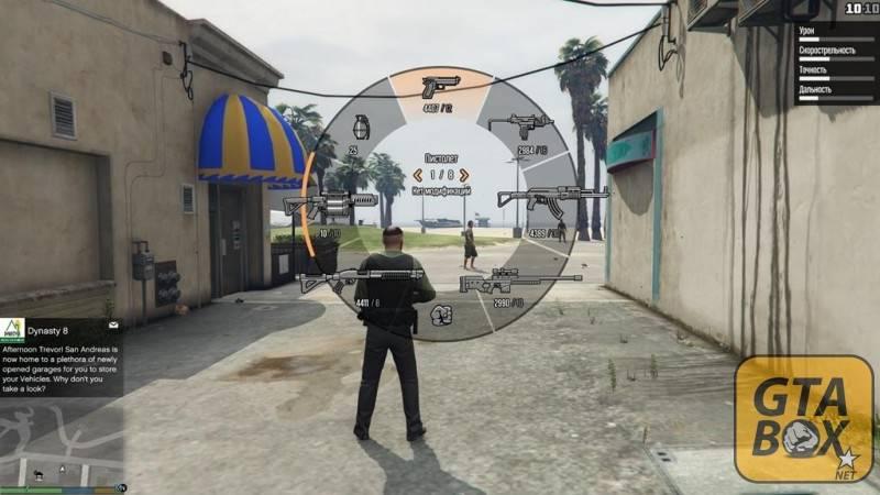 Удаление выбранного оружия в GTA 5