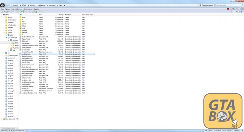 Замена файлов игры