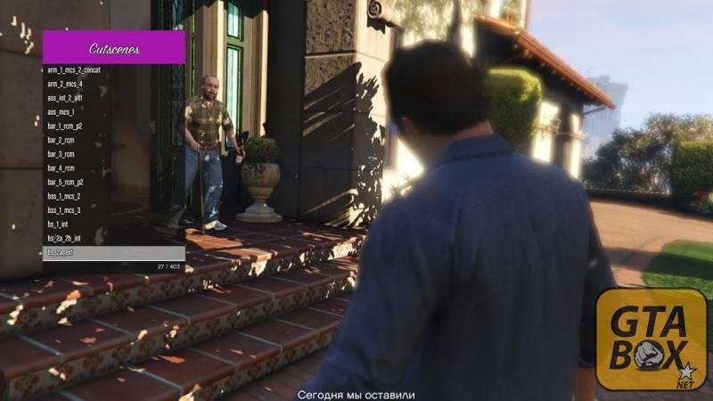 Просмотр кат-сцен в редакторе GTA 5